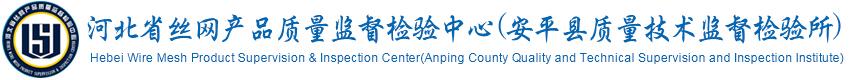 河北省丝网产品质量监督检验中心(安平县质量技术监督检验所)